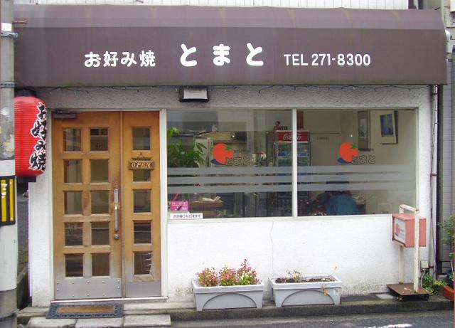 広島風お好み焼き専門店 お好み焼き とまと 外観